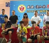 2016年市长杯